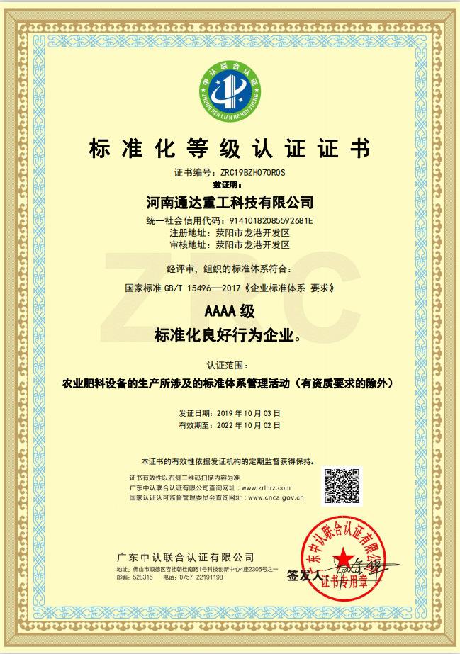 标准化良好行为企业AAAA级认证